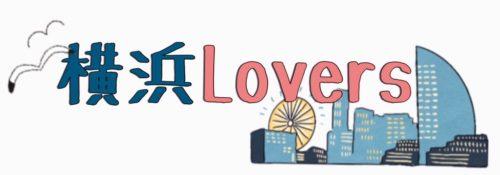 横浜Lovers